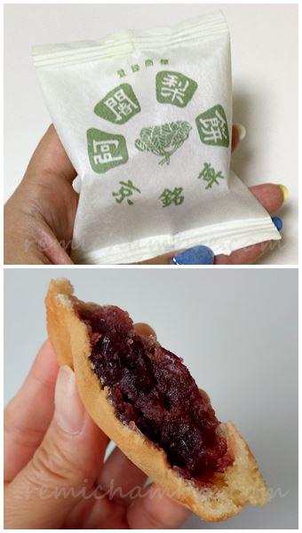 京都土産 満月 阿闍梨餅