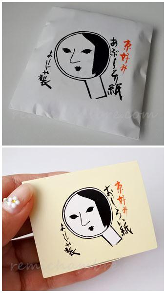 京都土産 よーじや あぶらとり紙 おしろい紙