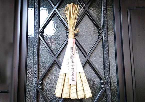 祇園祭 お守り 縁結び