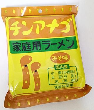 京都 修学旅行 お土産 チンアナゴラーメン