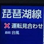 琵琶湖線 運行情報