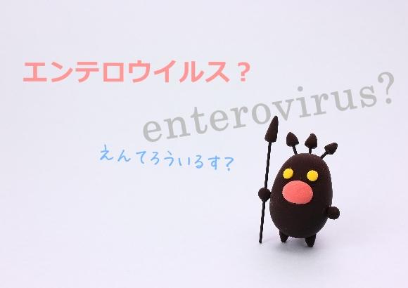 エンテロウイルスD68 症状