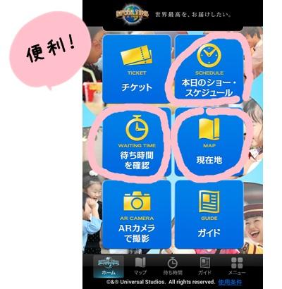 usj 待ち時間 リアルタイム アプリ