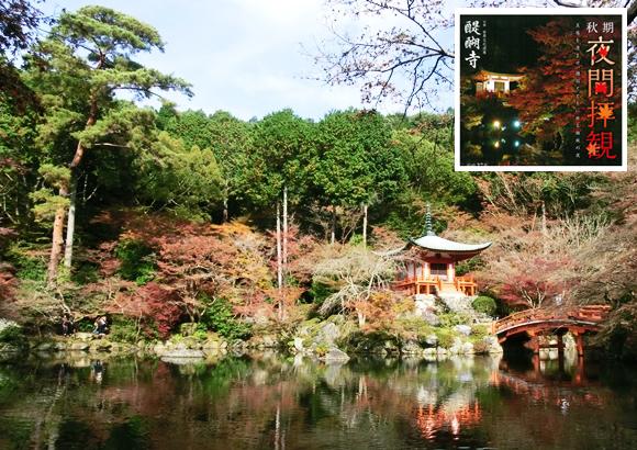 京都 醍醐寺 紅葉