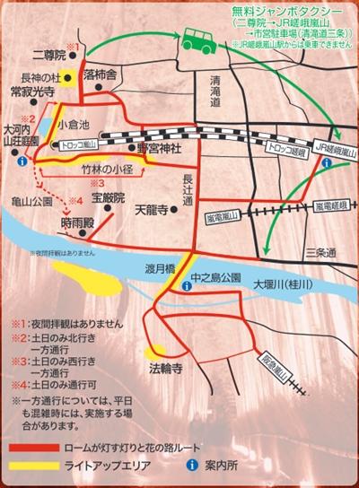 嵐山 花灯路 デート 地図