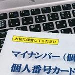 e-tax マイナンバー対応