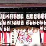 八坂神社 厄払い 料金
