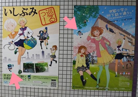 京都地下鉄のポスター