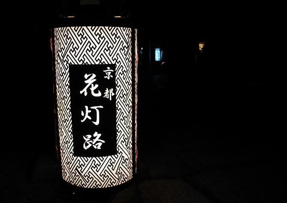 東山 花灯路 2016