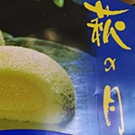 仙台のお土産のお菓子