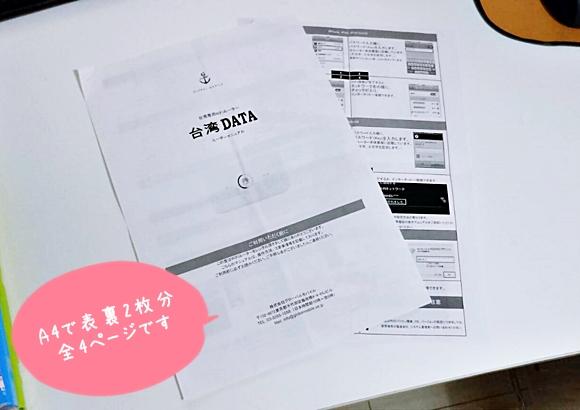 Wi-Fiレンタル 台湾データの口コミ