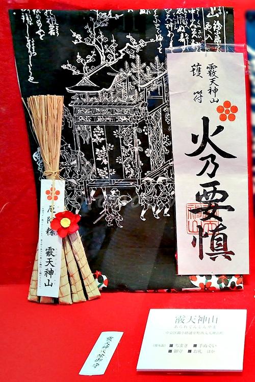 霰天神山 粽(ちまき)と手ぬぐいなどの授与品