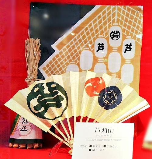 芦刈山 粽(ちまき)と手ぬぐいなどの授与品