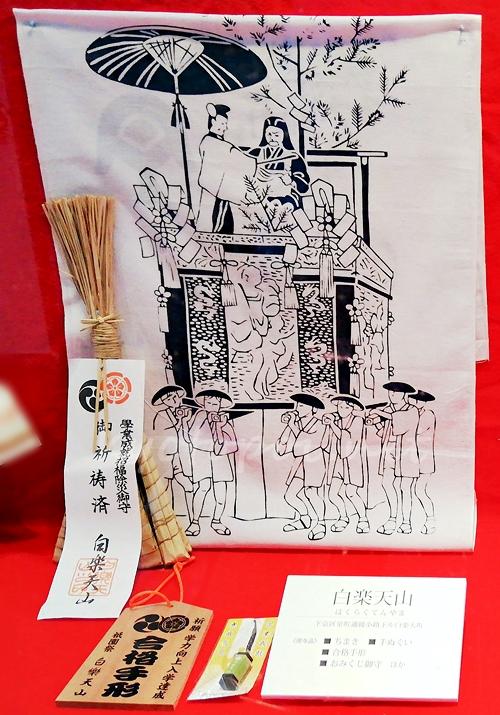 白楽天山 粽(ちまき)と手ぬぐいなどの授与品