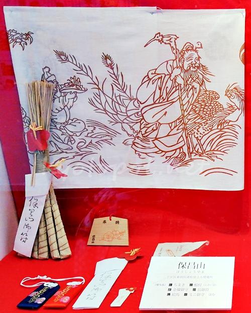 保昌山 粽(ちまき)と手ぬぐいなどの授与品