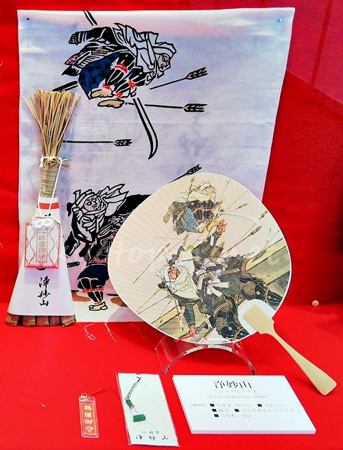 浄妙山 粽(ちまき)と手ぬぐいなどの授与品