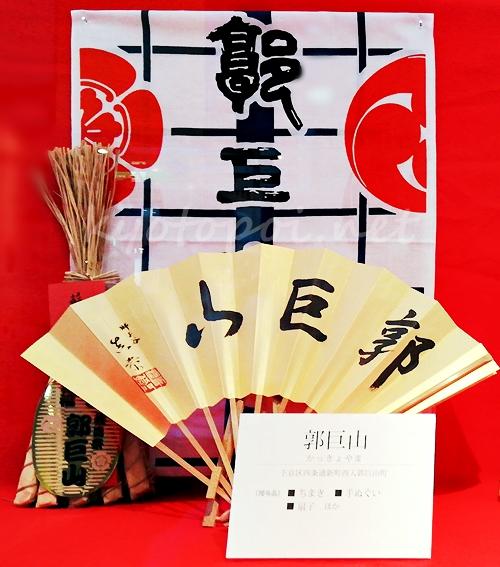 郭巨山 粽(ちまき)と手ぬぐいなどの授与品