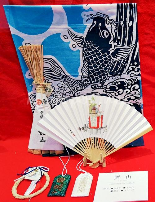 鯉山 粽(ちまき)と手ぬぐいなどの授与品
