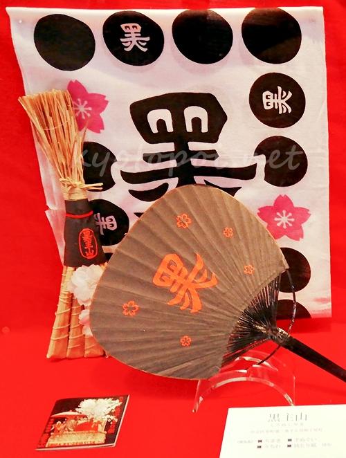 黒主山 粽(ちまき)と手ぬぐいなどの授与品
