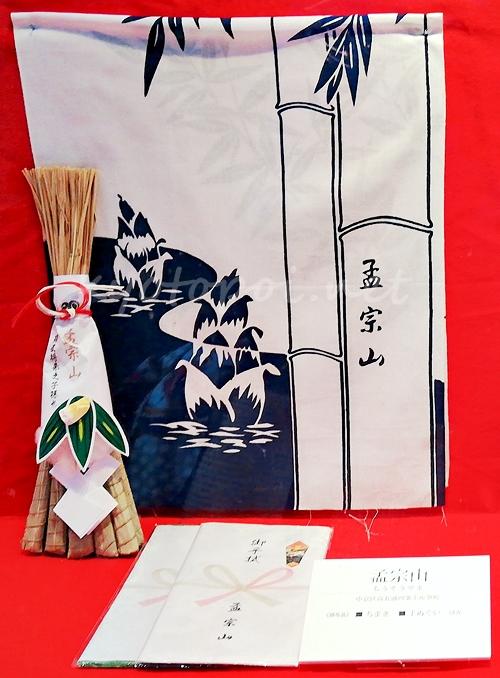 孟宗山 粽(ちまき)と手ぬぐいなどの授与品