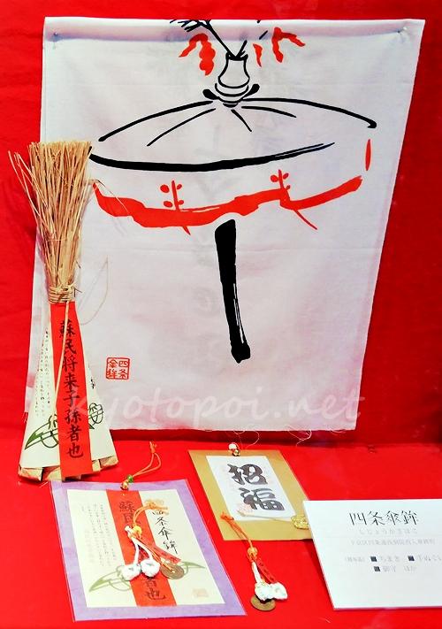 四条傘鉾 粽(ちまき)と手ぬぐいなどの授与品
