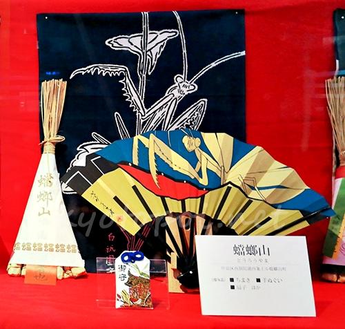 蟷螂山 粽(ちまき)と手ぬぐいなどの授与品