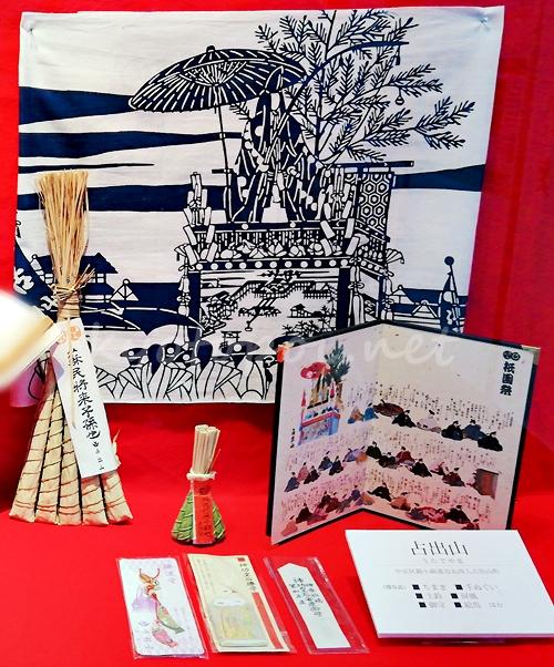 占出山 粽(ちまき)と手ぬぐいなどの授与品