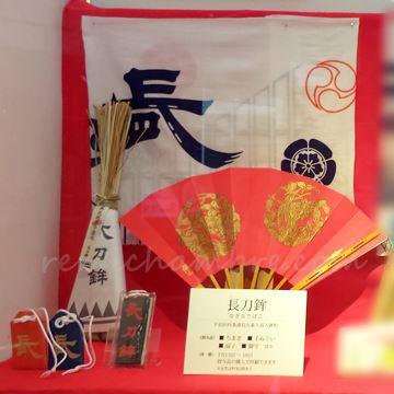 長刀鉾 粽(ちまき)と手ぬぐい