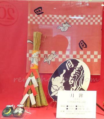 月鉾 粽(ちまき)と手ぬぐい