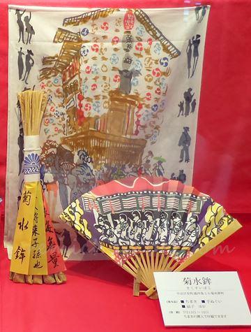 菊水鉾 粽(ちまき)と手ぬぐい