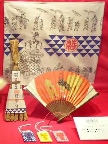 綾傘鉾 粽(ちまき)と手ぬぐい