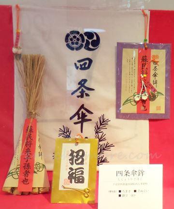 四条傘鉾 粽(ちまき)と手ぬぐい