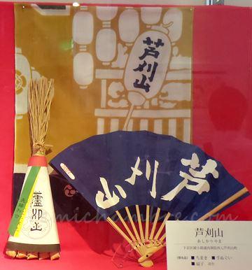 芦刈山 粽(ちまき)と手ぬぐい