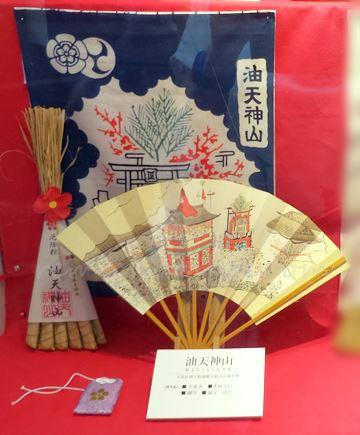 油天神山 粽(ちまき)と手ぬぐい