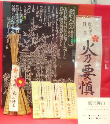 霰天神山 粽(ちまき)と手ぬぐい
