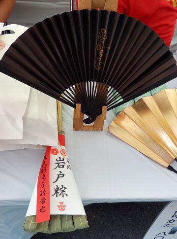 岩戸山 粽(ちまき)と扇子