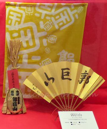 郭巨山 粽(ちまき)と手ぬぐい