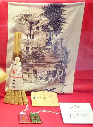太子山 粽(ちまき)と手ぬぐい