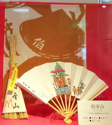 伯牙山 粽(ちまき)と手ぬぐい