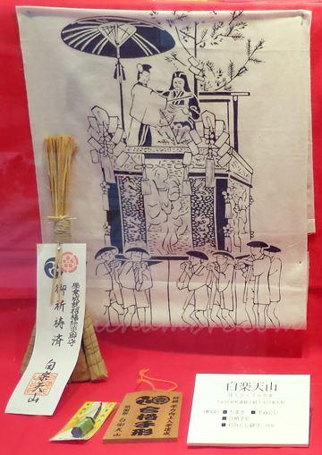 白楽天山 粽(ちまき)と手ぬぐい