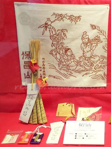 保昌山 粽(ちまき)と手ぬぐい