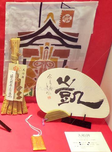 大船鉾 粽(ちまき)と手ぬぐい