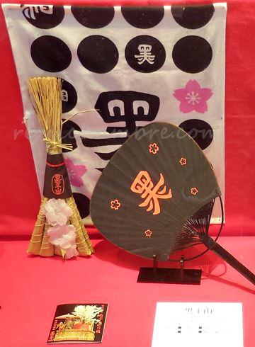 黒主山 粽(ちまき)と手ぬぐい