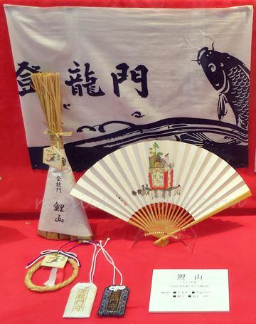 鯉山 粽(ちまき)と手ぬぐい