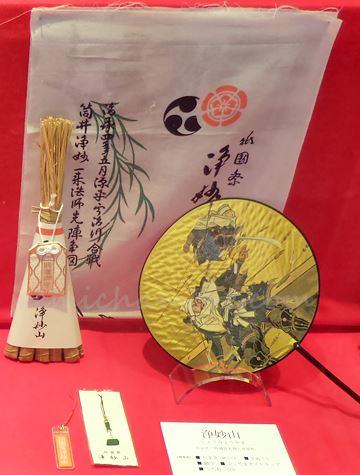 浄妙山 粽(ちまき)と手ぬぐい