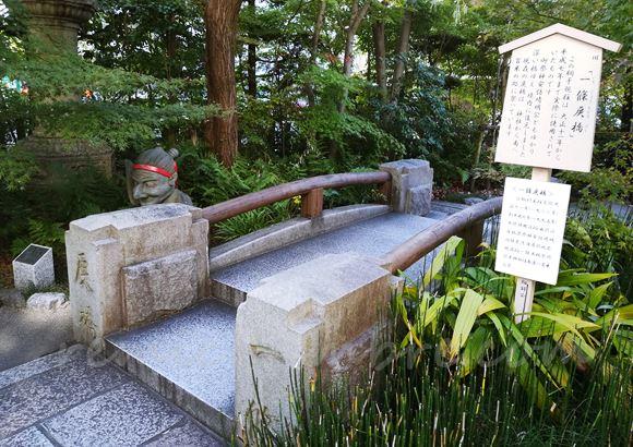 清明神社の一条戻橋