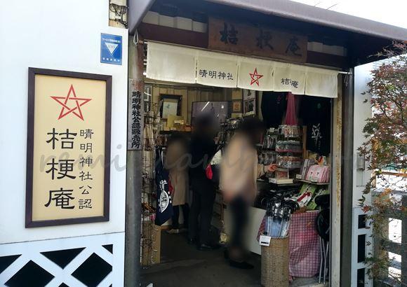 清明神社の桔梗庵