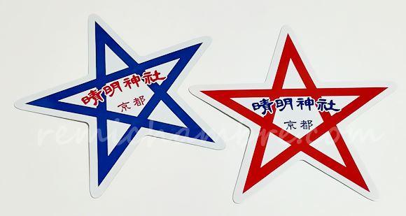清明神社の五芒星(晴明紋)のステッカー(シール)