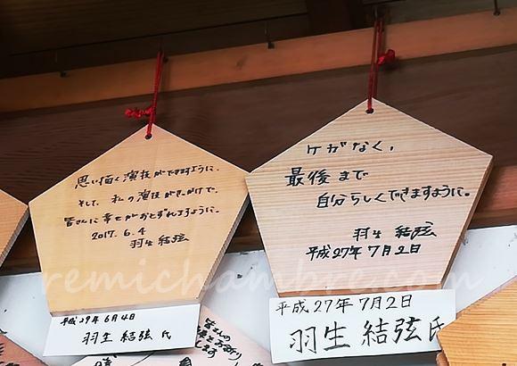 晴明神社で羽生結弦クンの絵馬をお参り