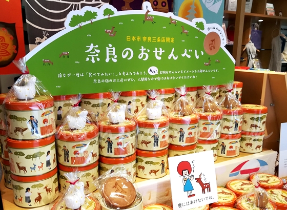 日本市 鹿せんべい(奈良のおせんべい)